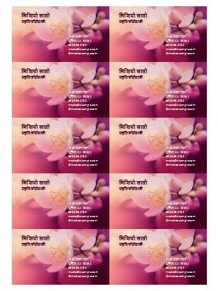 व्यावसायिक कार्ड्स (फूल की फ़ोटो)