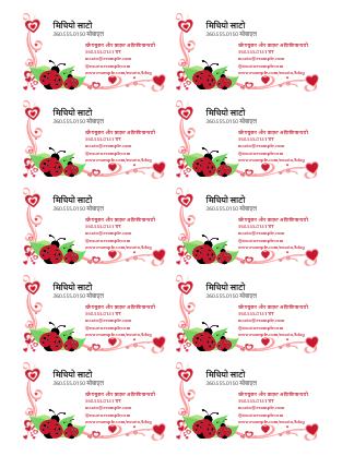 व्यवसाय कार्ड्स (लेडीबग्स और दिल, बाएँ-संरेखित, 10 प्रति पृष्ठ)