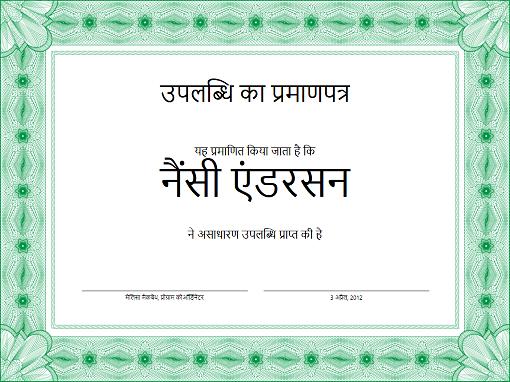 उपलब्धि प्रमाणपत्र (हरा)