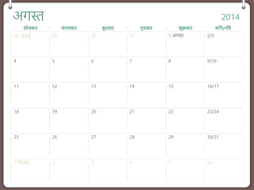 2014-2015 अकादमिक कैलेंडर(अगस्त-जुलाई)