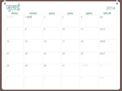 2014-2015 अकादमिक कैलेंडर(जुलाई-जून)