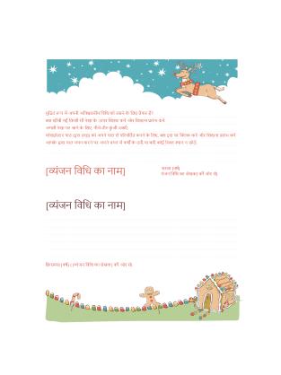 क्रिसमस व्यंजन विधि कार्ड्स