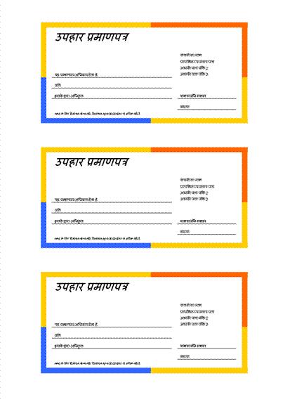 उपहार प्रमाणपत्र (बहु-रंगी बॉर्डर, 3-से अधिक)
