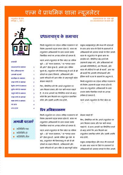 स्कूल न्यूज़लेटर (3-स्तंभ, 4-पृष्ठ)