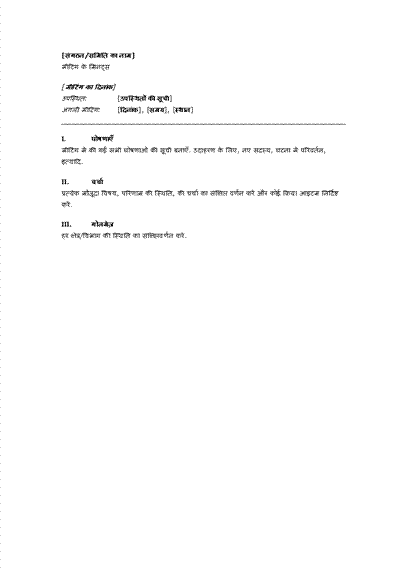 संगठन की मीटिंग के मिनट (लघुरूप)