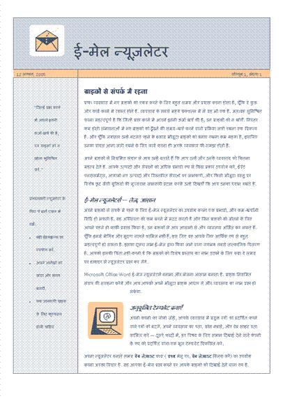 ई-मेल न्यूज़लेटर