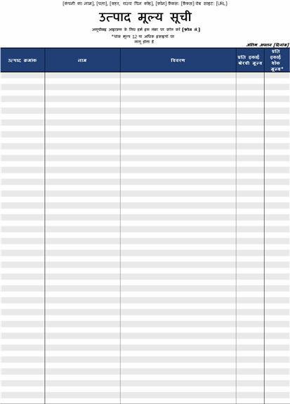 उत्पाद मूल्य सूची