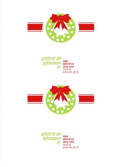 अवकाश CD/DVD लेबल्स (लाल उपहार रैप डिज़ाइन, एवरी 5692, 5931, 8692, 8694, और 8965 में काम करता है)