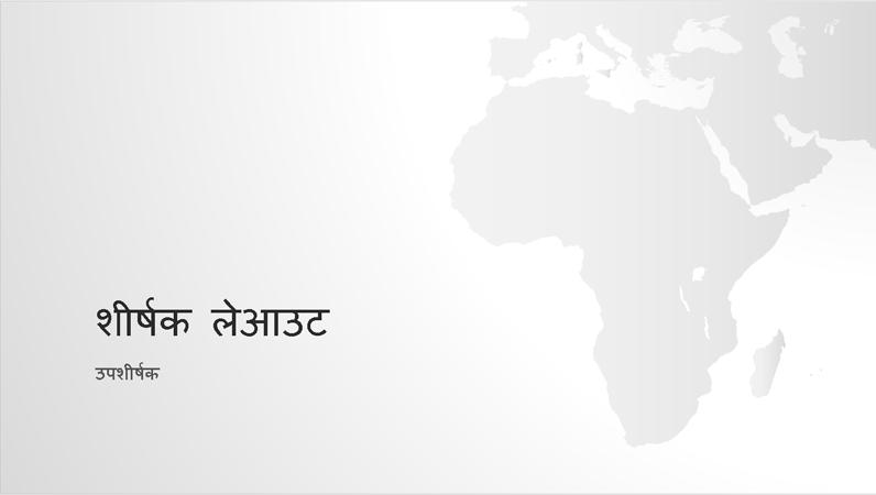 विश्व मानचित्र श्रृंखला, अफ्रीकी महाद्वीप प्रस्तुति (वाइडस्क्रीन)