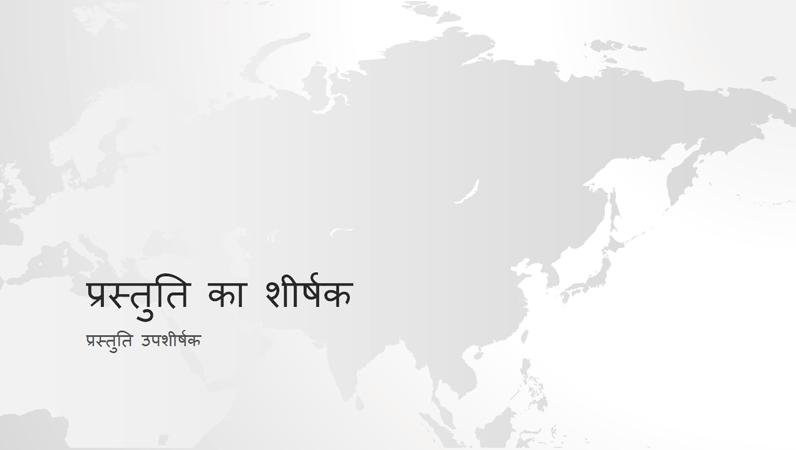 विश्व मानचित्र श्रृंखला, एशियाई महाद्वीप की प्रस्तुति (वाइडस्क्रीन)
