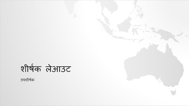 विश्व मानचित्र श्रृंखला, ऑस्ट्रेलियाई महाद्वीप प्रस्तुति (वाइडस्क्रीन)
