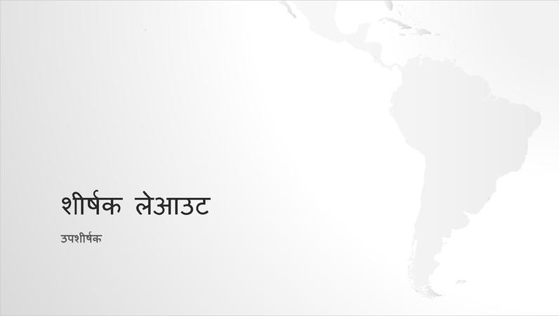 विश्व मानचित्र श्रृंखला, दक्षिण अमेरिका महाद्वीप प्रस्तुति (वाइडस्क्रीन)