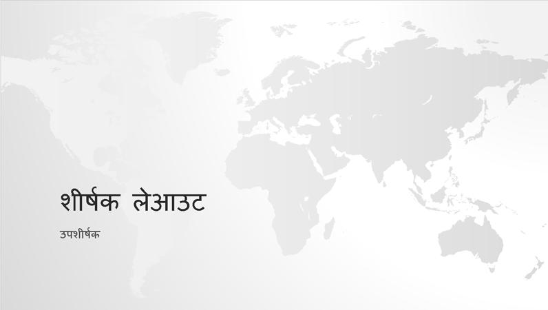विश्व मानचित्र श्रृंखला, विश्व प्रस्तुति (वाइडस्क्रीन)