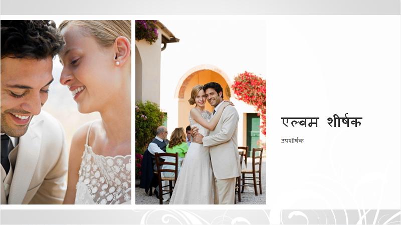 विवाह चित्र एलबम, रजत बारोक डिज़ाइन (वाइडस्क्रीन)