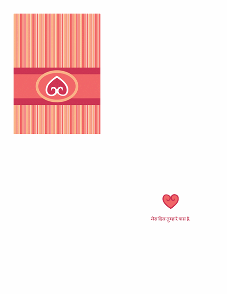 प्रेम कार्ड (लाल डिज़ाइन)