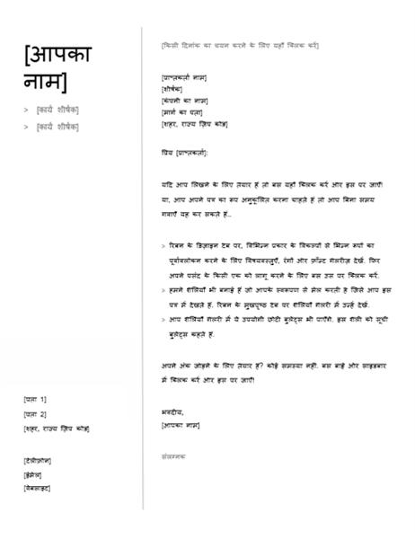 कालानुक्रमिक रिज़्यूमे के लिए कवर पत्र (साधारण डिज़ाइन)