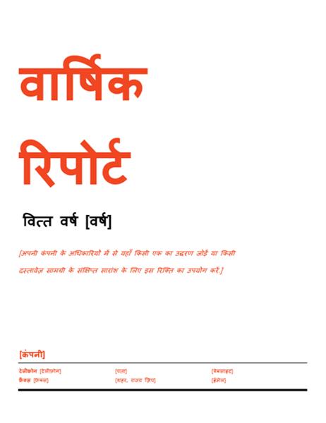 वार्षिक रिपोर्ट (लाल और काला डिज़ाइन)