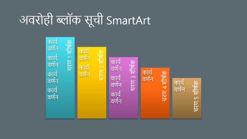 अवरोही ब्लॉक सूची SmartArt स्लाइड (धूसर पर बहुरंगा), वाइडस्क्रीन