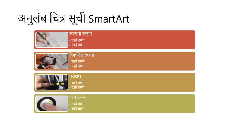 अनुलंब चित्र सूची SmartArt स्लाइड (सफेद पर बहुरंगा), वाइडस्क्रीन