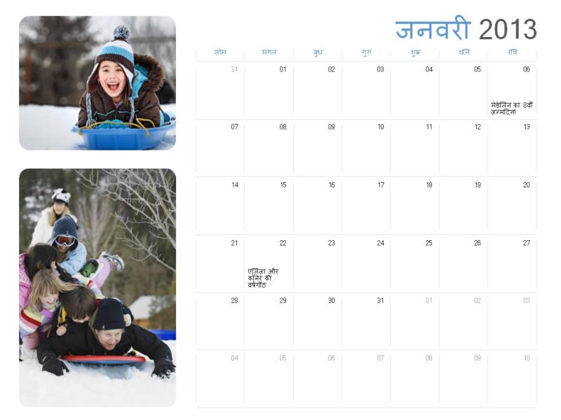 2013 फ़ोटो कैलेंडर  (सोम-रवि)