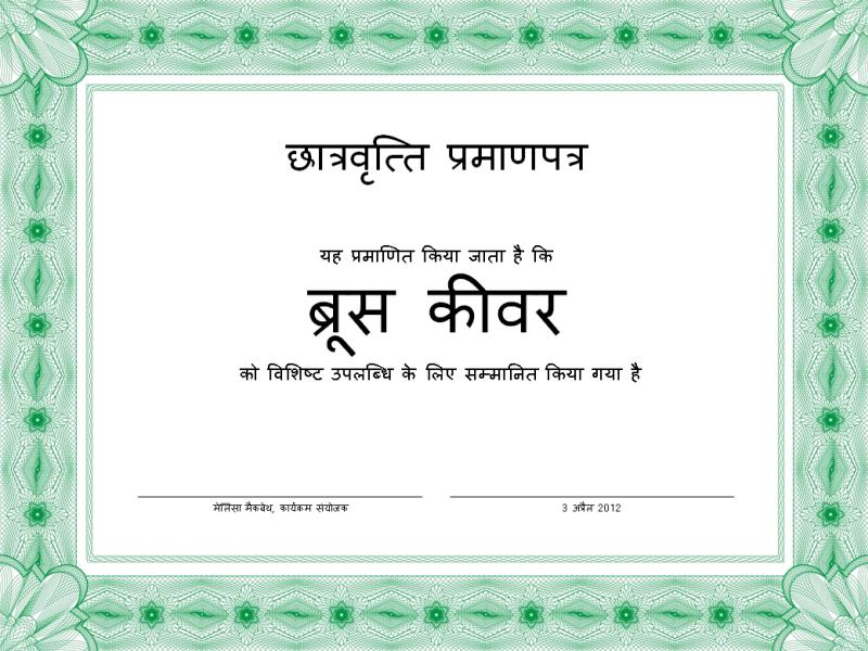 छात्रवृत्ति का प्रमाणपत्र (औपचारिक हरा बॉर्डर)