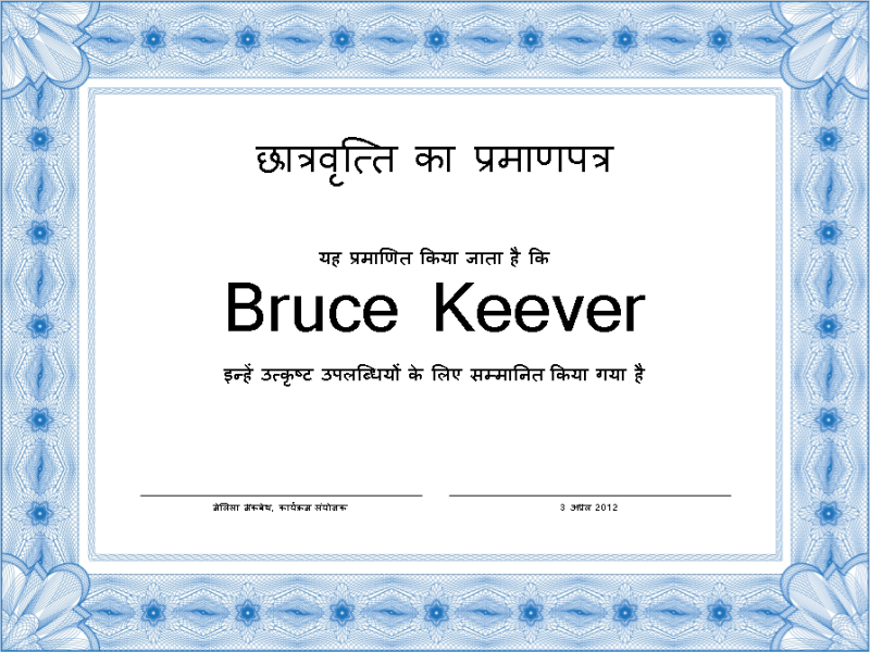 छात्रवृत्ति का प्रमाणपत्र (औपचारिक नीली बॉर्डर)