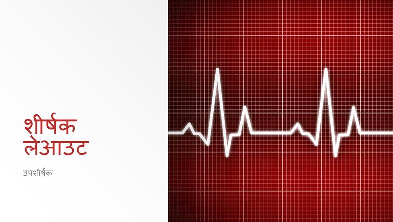 चिकित्सा डिज़ाइन प्रस्तुति (वाइडस्क्रीन)