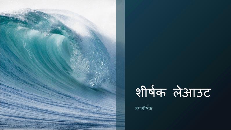 समुद्री लहरें डिज़ाइन प्रस्तुति (वाइडस्क्रीन)