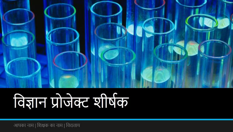 विज्ञान परियोजना प्रस्तुति (वाइडस्क्रीन)