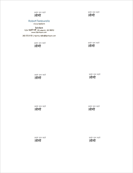 व्यावसायिक कार्ड, लोगो के साथ क्षैतिज लेआउट, प्रारंभिक कैपिटलाइज़ेशन नाम