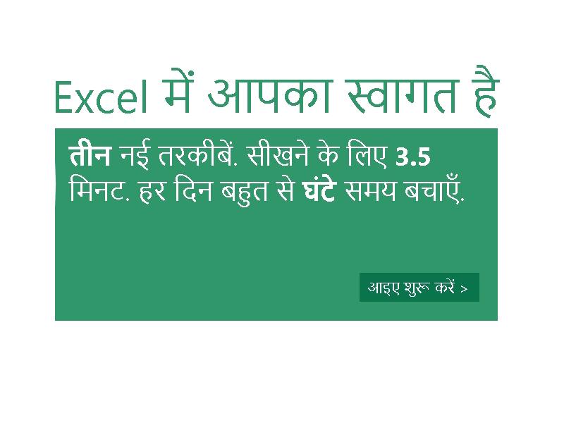 Excel में आपका स्वागत है