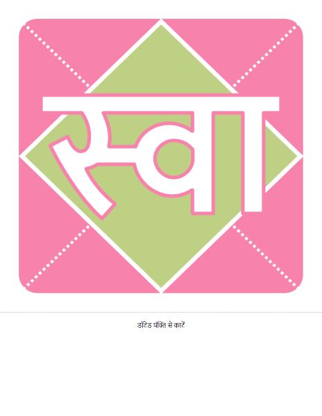 शिशु लड़की का स्वागत है बैनर (गुलाबी, जामुनी, हरा)