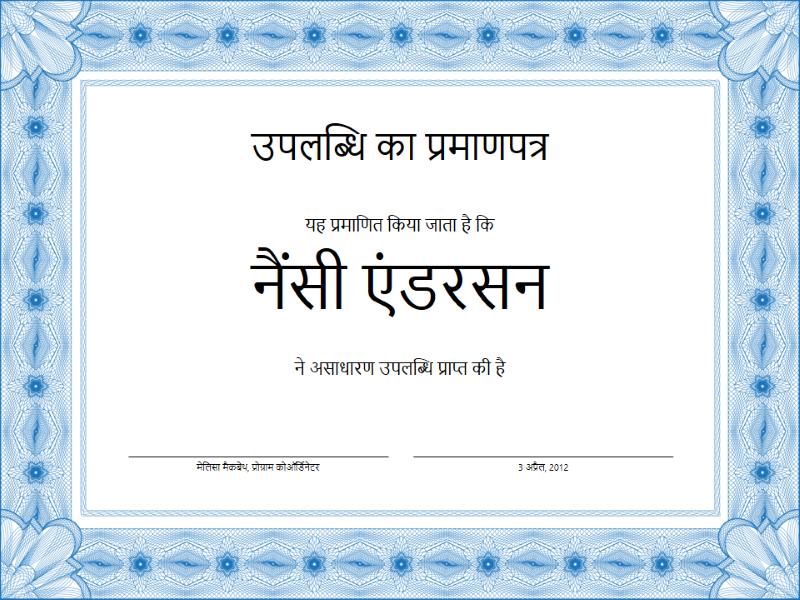 उपलब्धियों का प्रमाण पत्र (नीला)