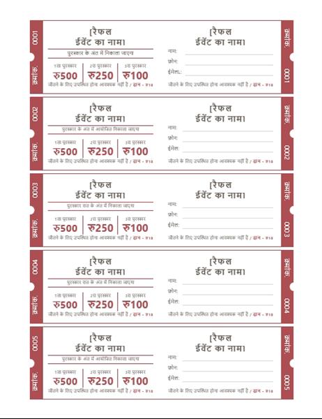लॉटरी टिकट्स