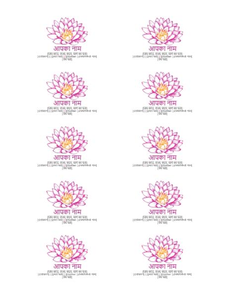 फूलों से सजे व्यक्तिगत व्यावसायिक कार्ड्स