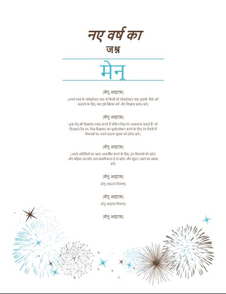 नव वर्ष का पार्टी मेनू