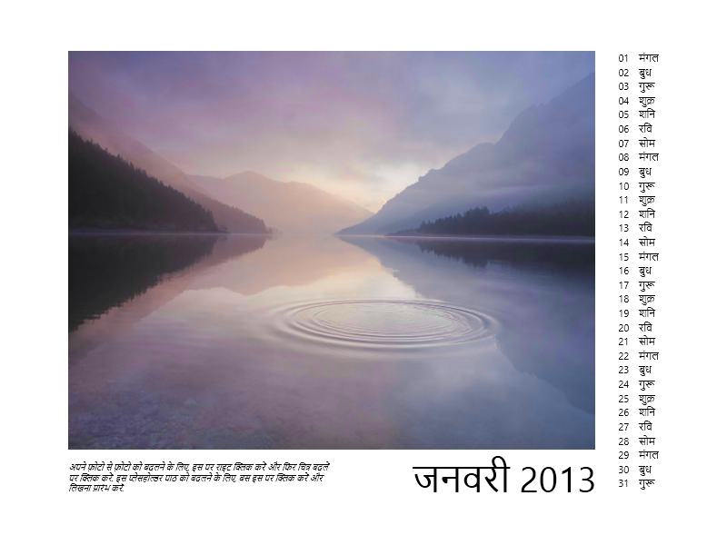 12-माह 2013 फ़ोटो कैलेंडर