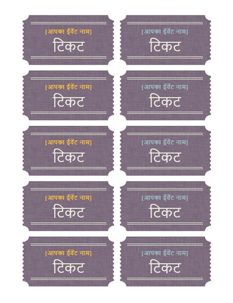 मूल टिकट्स