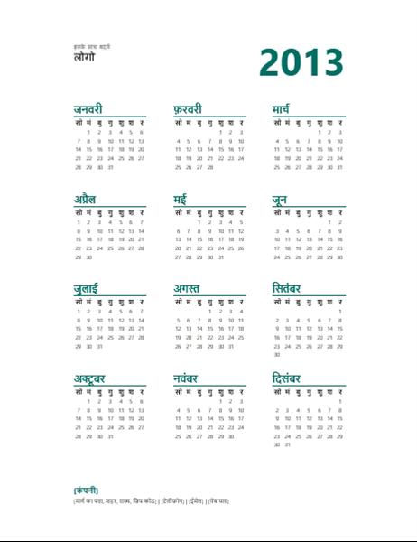 वर्ष-एक-नज़र-में 2013 कैलेंडर (M-S स्वरूप)