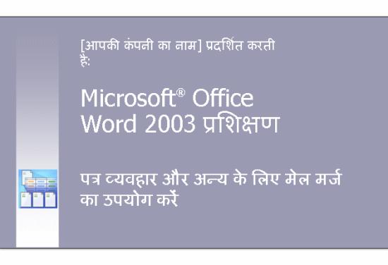 प्रशिक्षण प्रस्तुति: Word 2003—मास मेलिंग और अन्य कार्यों के लिए मेल मर्ज का उपयोग करें