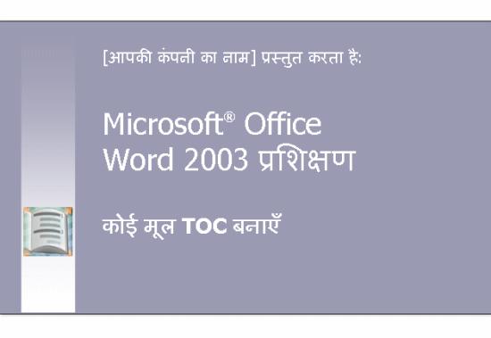 प्रशिक्षण प्रस्तुति: Word 2003—कोई मूल TOC बनाएँ