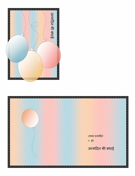 जन्मदिन कार्ड