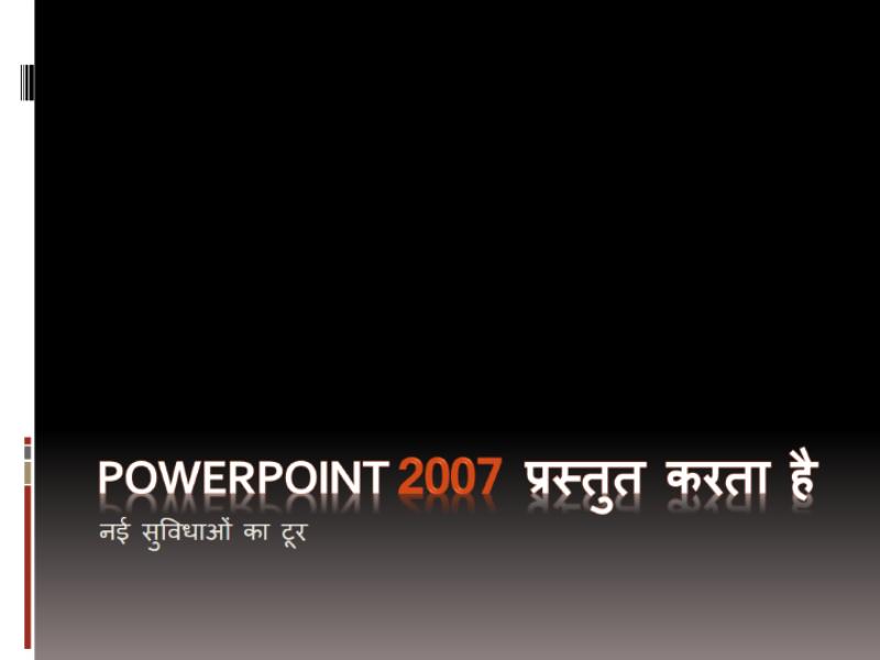 Microsoft® Office PowerPoint® 2007 का परिचय