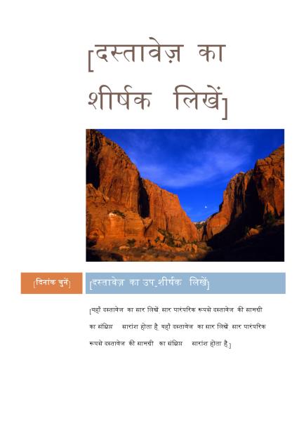 रिपोर्ट (माध्यिका डिज़ाइन)