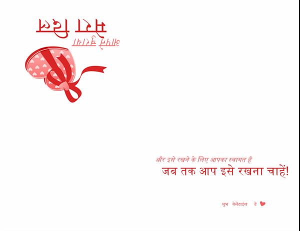 Valentine's Day कार्ड (हार्ट डिज़ाइन)