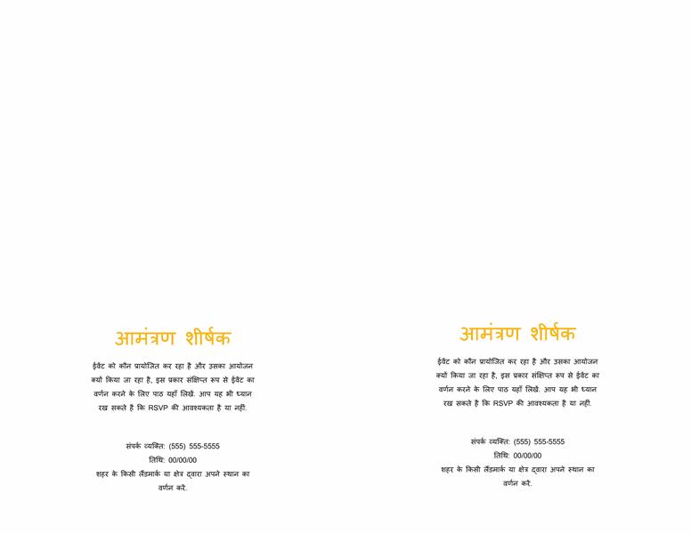 आमंत्रण (सूर्य और रेत डिज़ाइन)