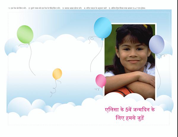फ़ोटो पार्टी आमंत्रण (गुब्बारों का डिज़ाइन, आधा-फ़ोल्ड)