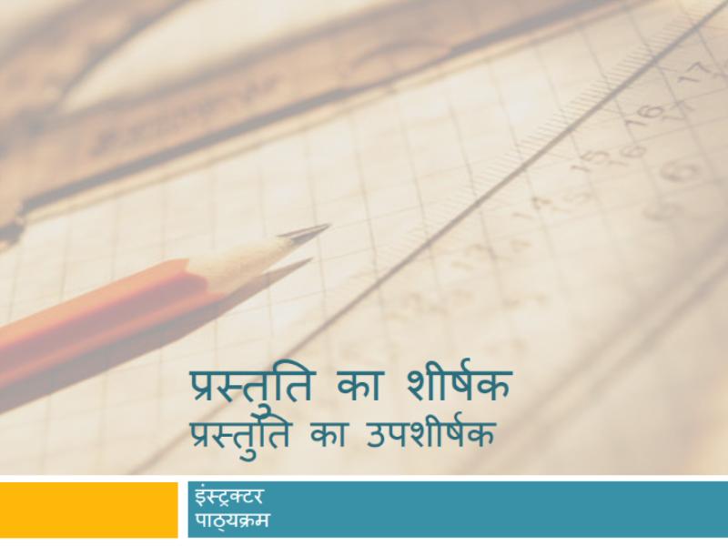 महाविद्यालय पाठ्यक्रम के लिए शैक्षिक प्रस्तुति (कागज़ और पेंसिल डिज़ाइन)