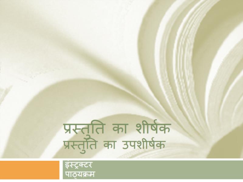 महा्वविद्यालय पाठ्यक्रम के लिए शैक्षिक प्रस्तुति (पाठ्यपुस्तक डिज़ाइन)