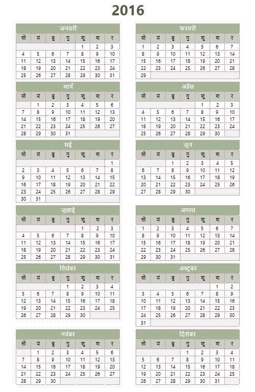 2016-2025 वार्षिक कैलेंडर (सोम-रवि)
